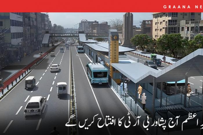 وزیرِ اعظم آج پشاور بی آر ٹی کا افتتاح کریں گے