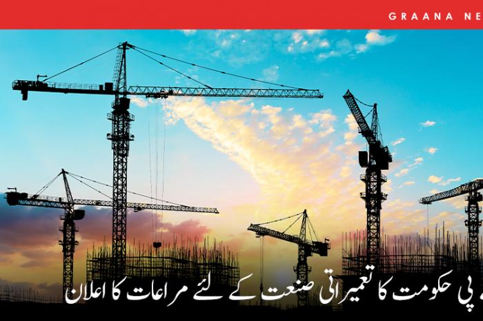 کے پی حکومت کا تعمیراتی صنعت کے لئے مراعات کا اعلان