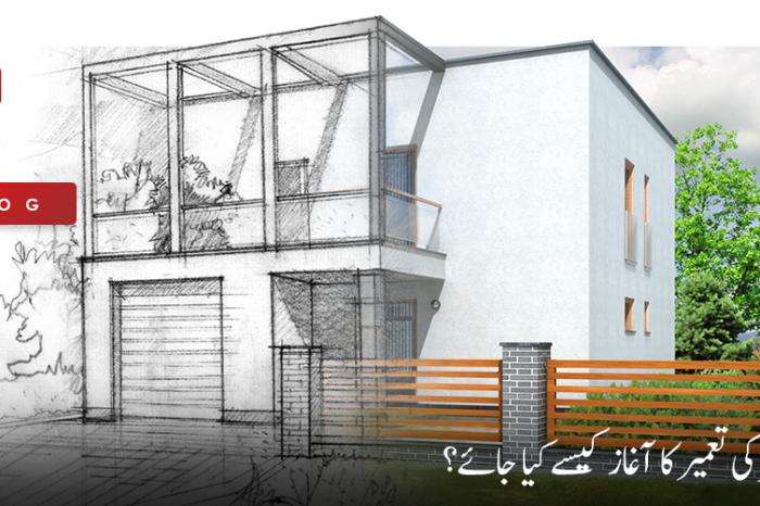 گھر کی تعمیر کا آغاز کیسے کیا جائے؟
