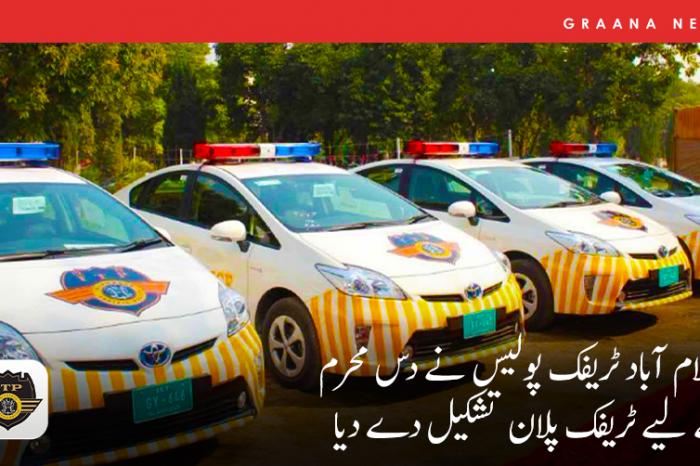 اسلام آباد ٹریفک پولیس نے دس محرم الحرام کے لیے ٹریفک پلان تشکیل دے دیا
