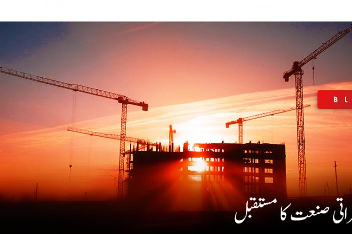 تعمیراتی صنعت کا مستقبل