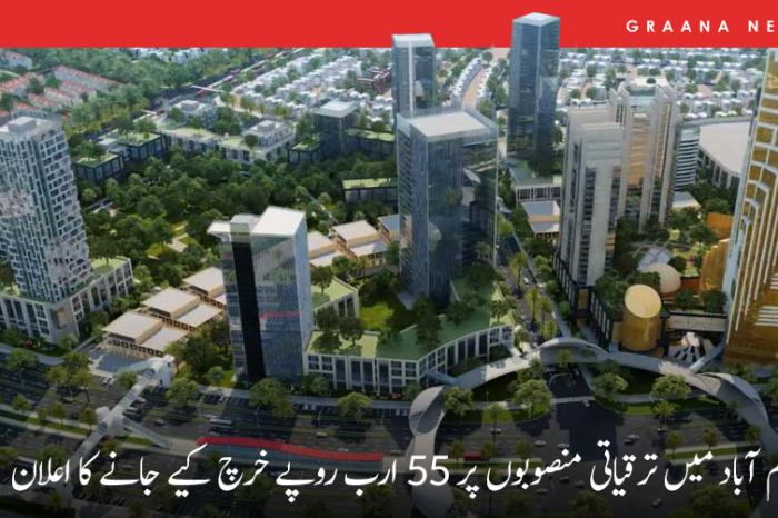 اسلام آباد میں ترقیاتی منصوبوں پر 55 ارب روپے خرچ کیے جانے کا اعلان