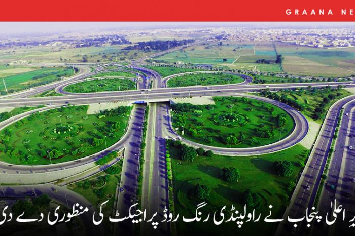 وزیرِ اعلیٰ پنجاب نے راولپنڈی رنگ روڈ پراجیکٹ کی منظوری دے دی