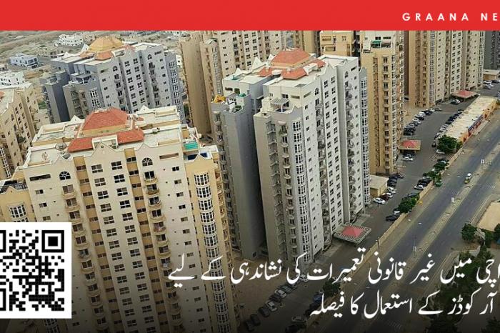 کراچی میں غیر قانونی تعمیرات کی نشاندہی کے لیے کیو آر کوڈز کے استعمال کا فیصلہ