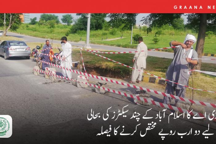 سی ڈی اے کا اسلام آباد کے چند سیکٹرز کی بحالی کے لیے دو ارب روپے مختص کرنے کا فیصلہ