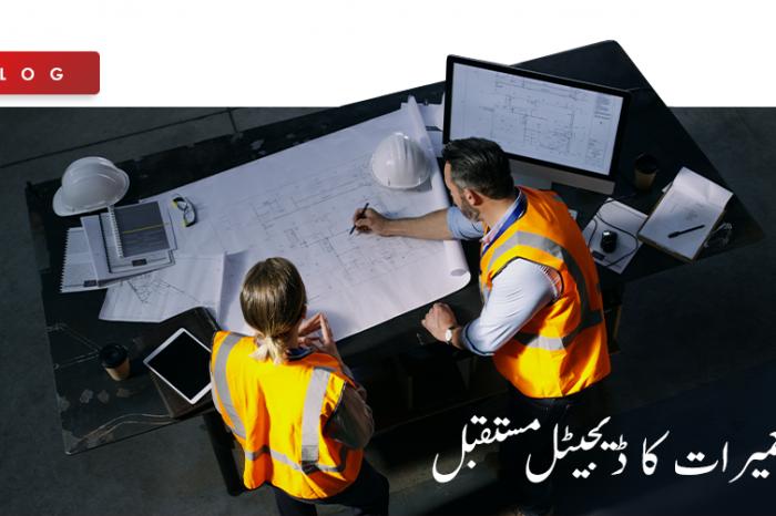 تعمیرات کا ڈیجیٹل مستقبل