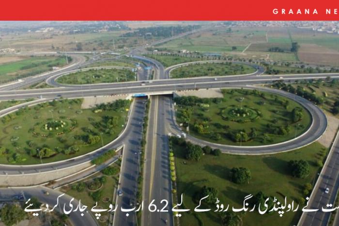 حکومت نے راولپنڈی رنگ روڈ کے لیے 6.2 ارب روپے جاری کردیئے