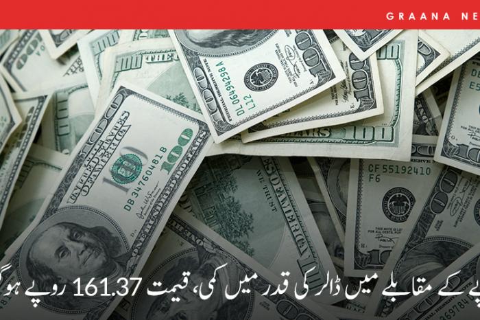 روپے کے مقابلے میں ڈالر کی قدر میں کمی، قیمت 161.37 روپے ہوگئی