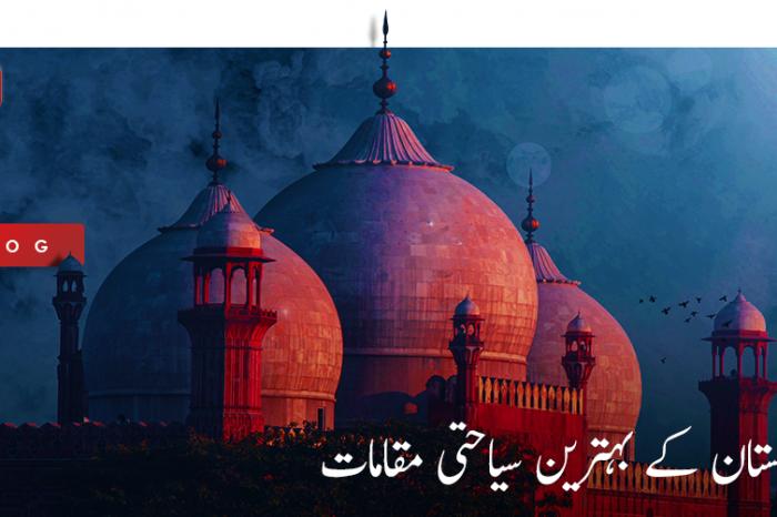 پاکستان کے بہترین سیاحتی مقامات
