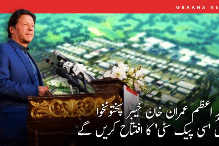 وزیرِ اعظم عمران خان خیبر پختونخوا میں سی پیک سٹی کا افتتاح کریں گے