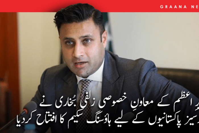 وزیرِ اعظم کے معاونِ خصوصی زلفی بُخاری نے اوورسیز پاکستانیوں کے لیے ہاؤسنگ سکیم کا افتتاح کردیا