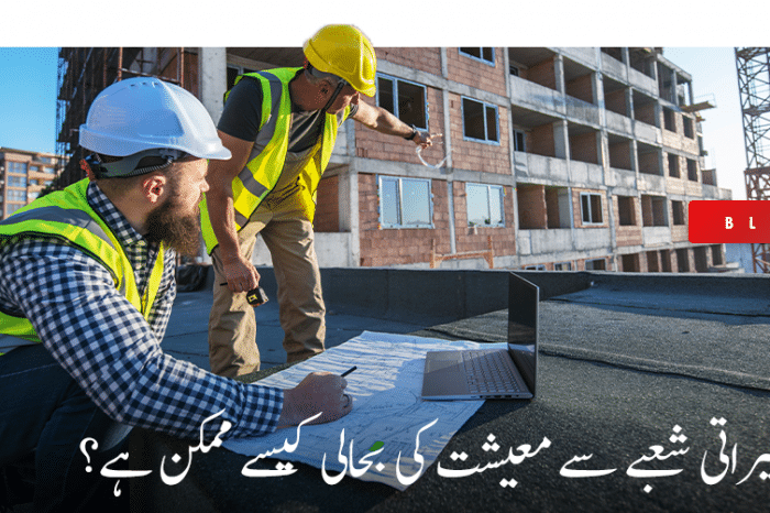 تعمیراتی شعبے سے معیشت کی بحالی کیسے ممکن ہے؟