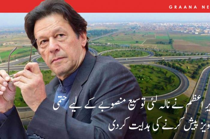 وزیرِ اعظم نے نالہ لئی توسیع منصوبے کے لیے حتمی تجاویز پیش کرنے کی ہدایت کردی