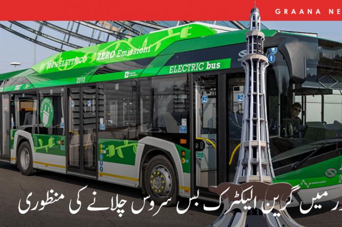 لاہور میں گرین الیکٹرک بس سروس چلانے کی منظوری