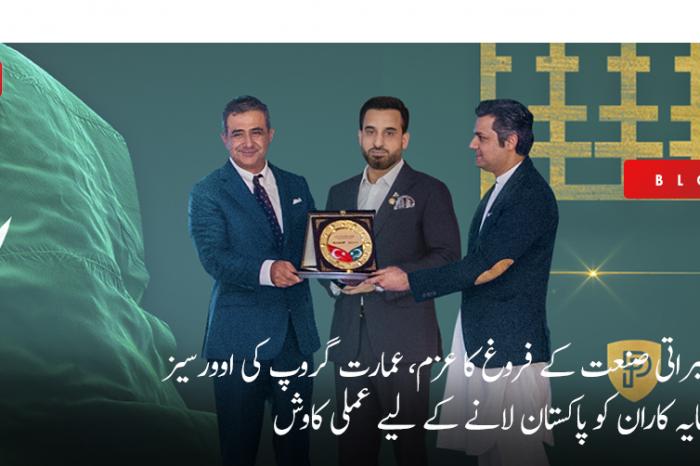 تعمیراتی صنعت کے فروغ کا عزم، عمارت گروپ کی اوورسیز سرمایہ کاران کو پاکستان لانے کے لیے عملی کاوش
