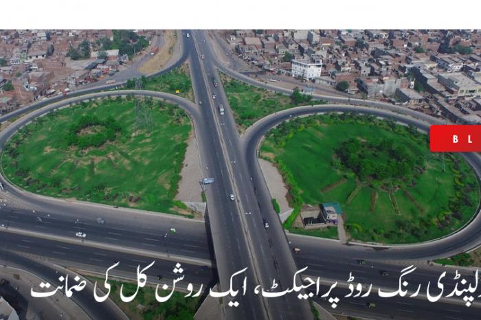 راولپنڈی رنگ روڈ پراجیکٹ، ایک روشن کل کی ضمانت