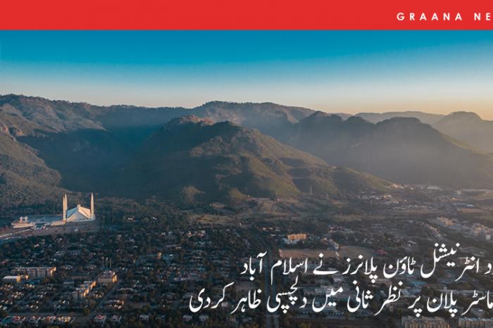 متعدد انٹرنیشنل ٹاؤن پلانرز نے اسلام آباد کے ماسٹر پلان پر نظر ثانی میں دلچسپی ظاہر کردی