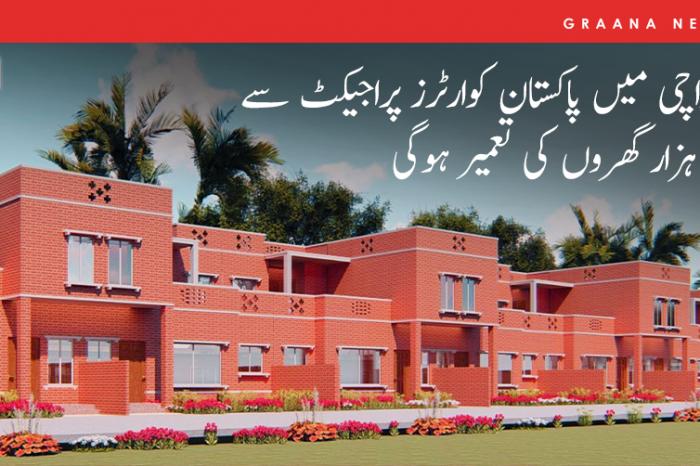 کراچی میں پاکستان کوارٹرز پراجیکٹ سے 6 ہزار گھروں کی تعمیر ہوگی