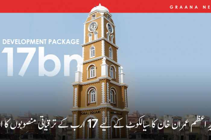 وزیرِ اعظم عمران خان کا سیالکوٹ کے لیے 17 ارب کے ترقیاتی منصوبوں کا اعلان