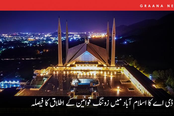 سی ڈی اے کا اسلام آباد میں زوننگ قوانین کے اطلاق کا فیصلہ