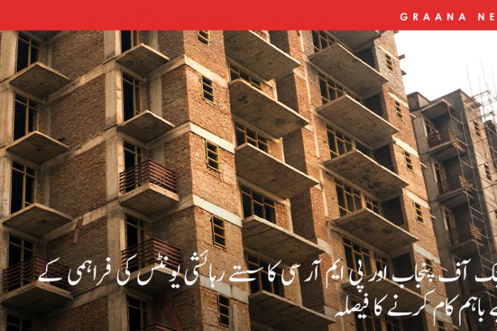 ینک آف پنجاب اور پی ایم آر سی کا سستے رہائشی یونٹس کی فراہمی کے لیے باہم کام کرنے کا فیصلہ