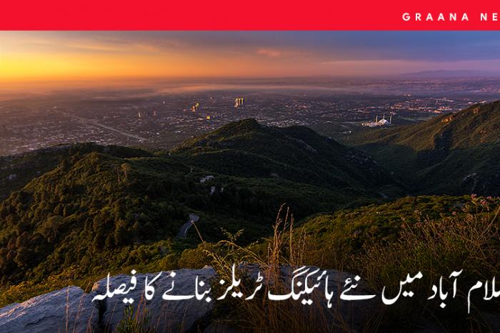 اسلام آباد میں نئے ہائیکنگ ٹریلز بنانے کا فیصلہ