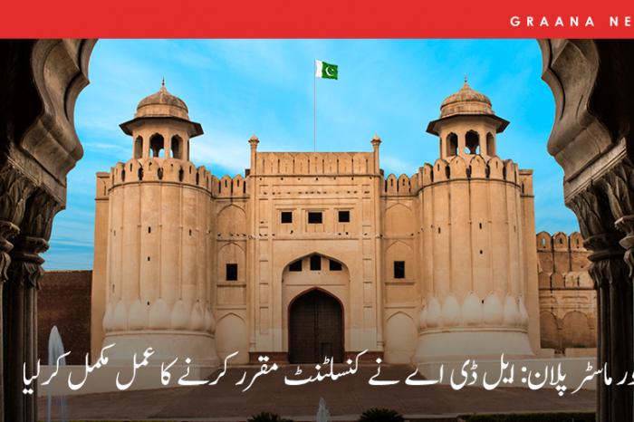 لاہور ماسٹر پلان: ایل ڈی اے نے کنسلٹنٹ مقرر کرنے کا عمل مکمل کرلیا