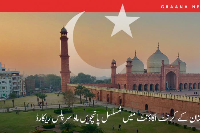 پاکستان کے کرنٹ اکاؤنٹ میں مُسلسل پانچویں ماہ سرپلس ریکارڈ