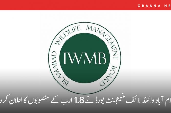 اسلام آباد وائلڈ لائف منیجمنٹ بورڈ نے 1.8 ارب کے منصوبوں کا اعلان کردیا
