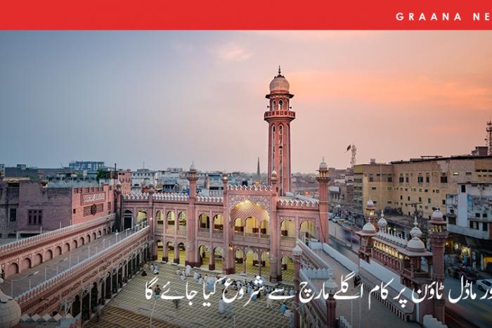 پشاور ماڈل ٹاؤن پر کام اگلے مارچ سے شروع کیا جائے گا