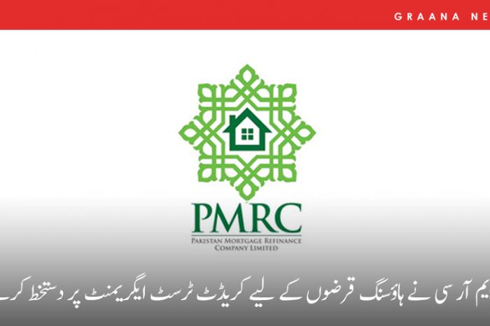 پی ایم آر سی نے ہاؤسنگ قرضوں کے لیے کریڈٹ ٹرسٹ ایگریمنٹ پر دستخط کرلیے