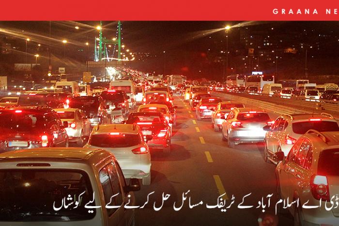 سی ڈی اے اسلام آباد کے ٹریفک مسائل حل کرنے کے لیے کوشاں