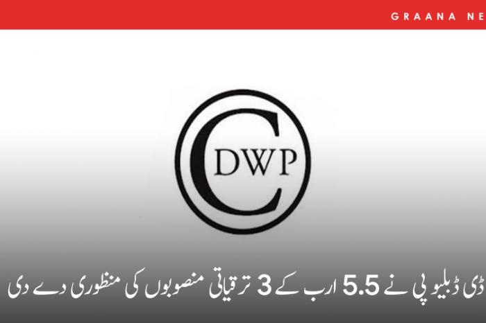 سی ڈی ڈبلیو پی نے 5.5 ارب کے 3 ترقیاتی منصوبوں کی منظوری دے دی