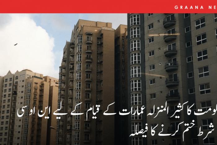 حکومت کا کثیر المنزلہ عمارات کے قیام کے لیے این او سی کی شرط ختم کرنے کا فیصلہ