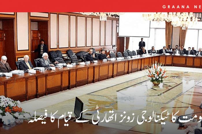 حکومت کا ٹیکنالوجی زونز اتھارٹی کے قیام کا فیصلہ
