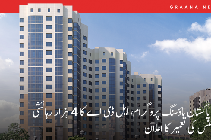 نیا پاکستان ہاؤسنگ پروگرام، ایل ڈی اے کا 4 ہزار رہائشی یونٹس کی تعمیر کا اعلان
