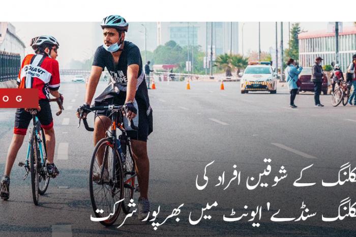 سائکلنگ کے شوقین افراد کی سائکلنگ سنڈے ایونٹ میں بھرپور شرکت