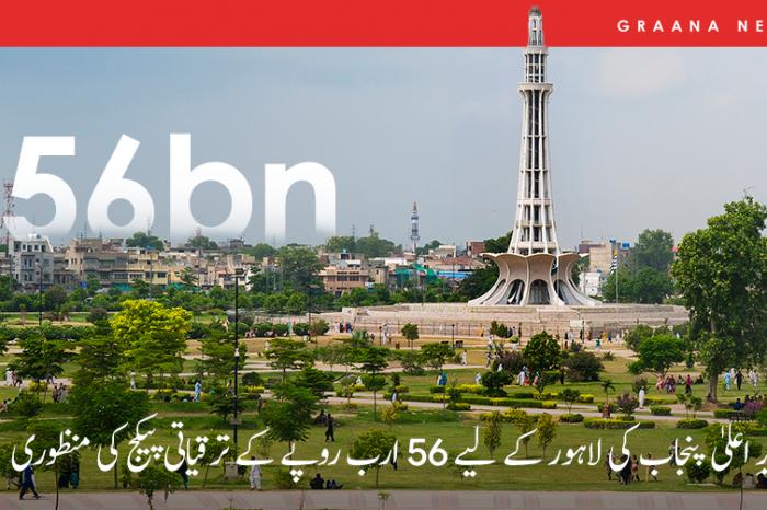 وزیرِ اعلیٰ پنجاب کی لاہور کے لیے 56 ارب روپے کے ترقیاتی پیکج کی منظوری