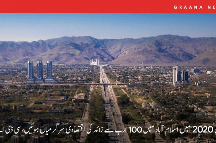 سال 2020 میں اسلام آباد میں 100 ارب سے زائد کی اقتصادی سرگرمیاں ہوئیں، سی ڈی اے