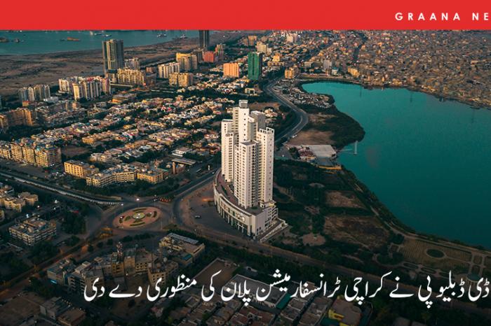سی ڈی ڈبلیو پی نے کراچی ٹرانسفارمیشن پلان کی منظوری دے دی