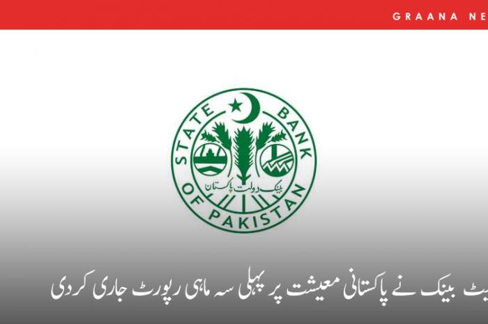 اسٹیٹ بینک نے پاکستانی معیشت پر پہلی سہ ماہی رپورٹ جاری کردی