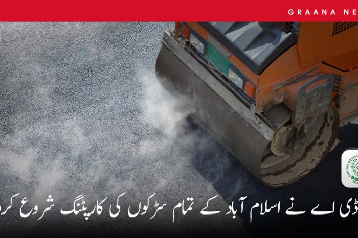 سی ڈی اے نے اسلام آباد کے تمام سڑکوں کی کارپٹنگ شروع کردی