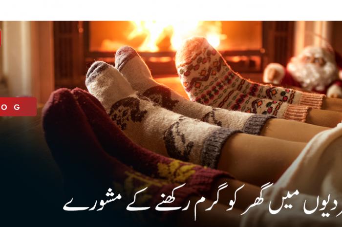 سردیوں میں گھر کو گرم رکھنے کے مشورے