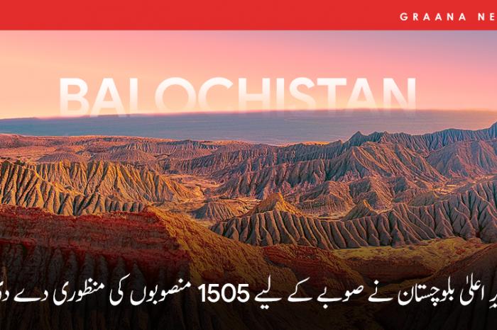وزیرِ اعلیٰ بلوچستان نے صوبے کے لیے 1505 منصوبوں کی منظوری دے دی