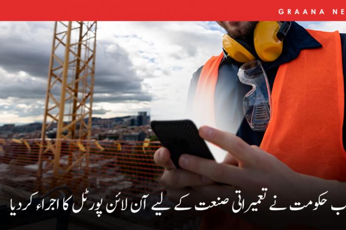پنجاب حکومت نے تعمیراتی صنعت کے لیے آن لائن پورٹل کا اجراء کردیا