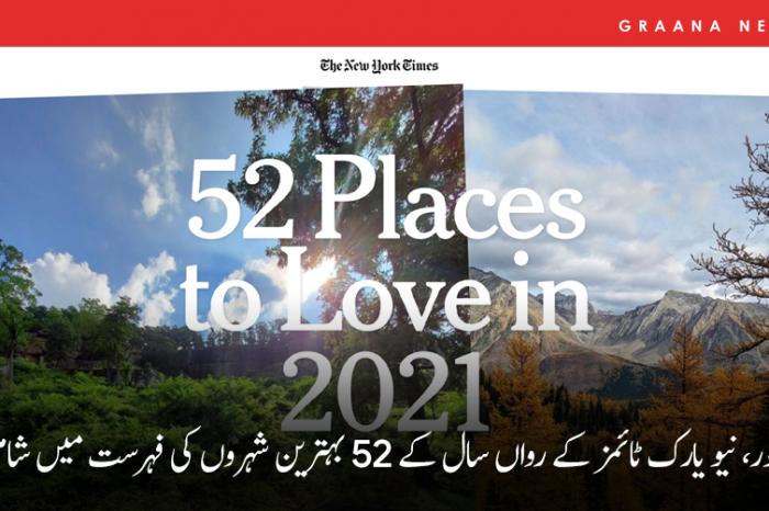 لاہور، نیو یارک ٹائمز کے رواں سال کے 52 بہترین شہروں کی فہرست میں شامل