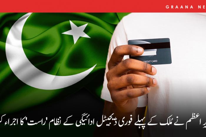 وزیرِ اعظم نے مُلک کے پہلے فوری ڈیجیٹل ادائیگی کے نظام راست کا اجراء کردیا