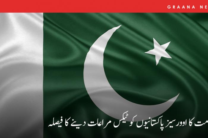 حکومت کا اوورسیز پاکستانیوں کو ٹیکس مراعات دینے کا فیصلہ