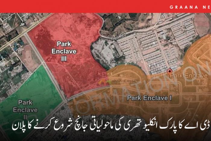 سی ڈی اے کا پارک انکلیو تھری کی ماحولیاتی جانچ شروع کرنے کا پلان