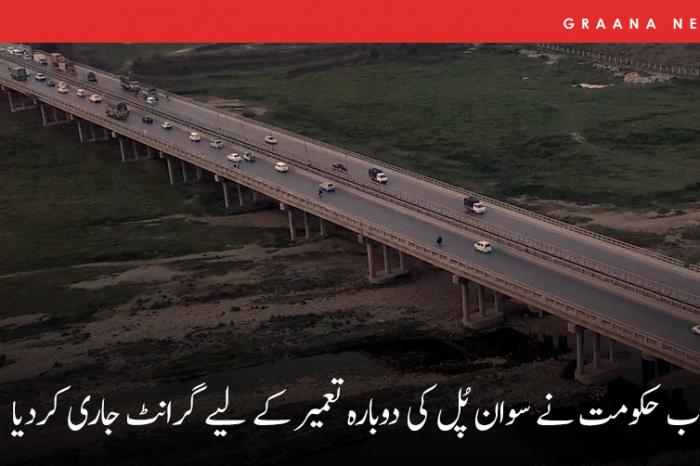 پنجاب حکومت نے سوان پُل کی دوبارہ تعمیر کے لیے گرانٹ جاری کردیا